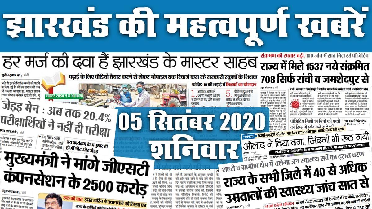 Jharkhand News, Shikshak Diwas, 05 September : सभी जिलों में 40 से अधिक उम्र वालों की 7 से होगी स्वास्थ्य जांच, जानें कोरोना और शिक्षक दिवस को लेकर क्या है खास