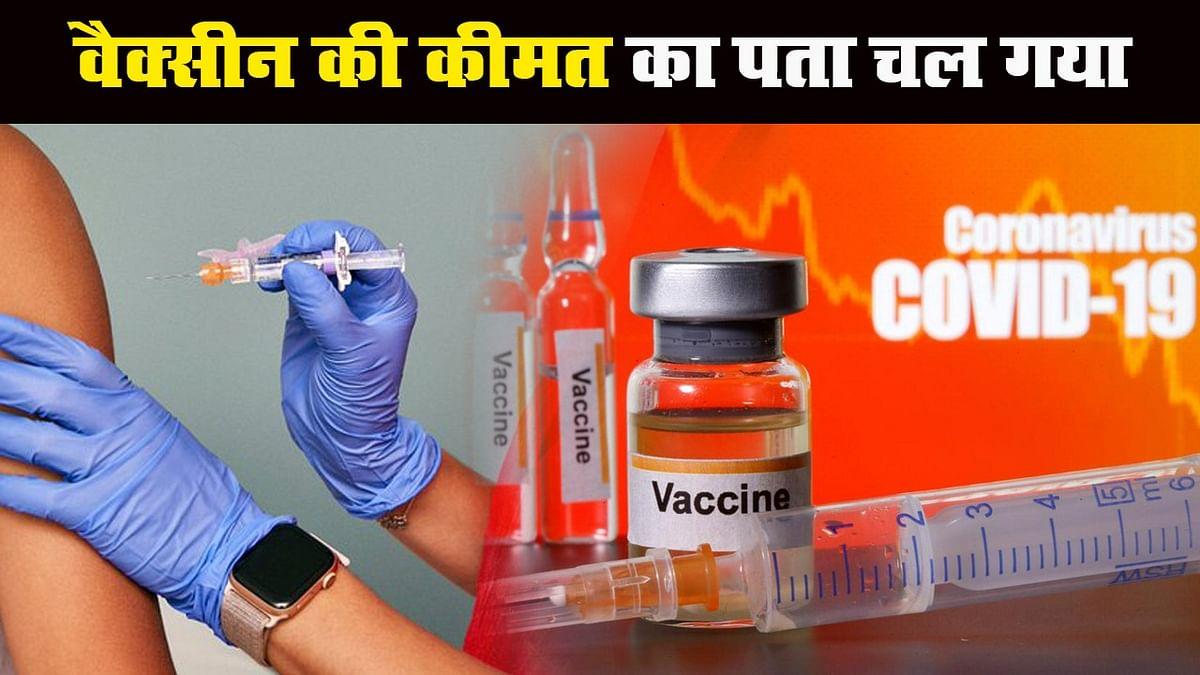 Corona vaccine Bihar: बिहार के प्राइवेट अस्पतालों में भी कल से मिलेगा कोरोना वैक्सीन, जानें कितने रुपये में लगेगा टीका और क्या हैं प्रक्रिया