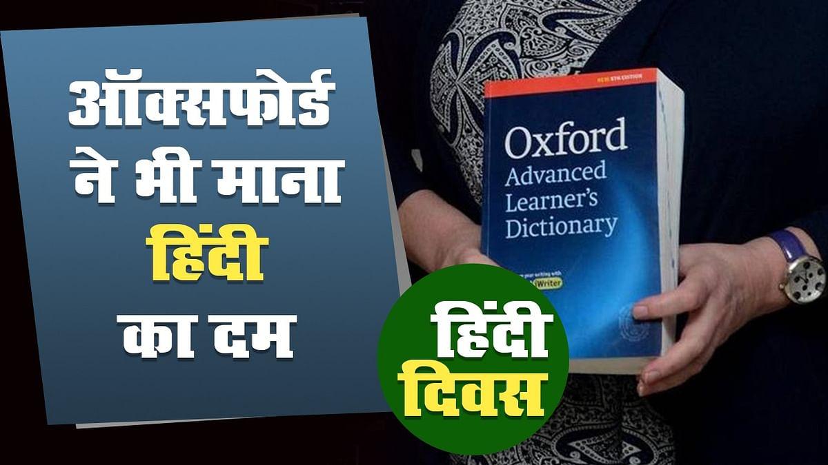 Hindi Diwas 2020: ऑक्सफोर्ड डिक्शनरी में भी हिंदी का दम, संविधान वर्ड ऑफ द ईयर