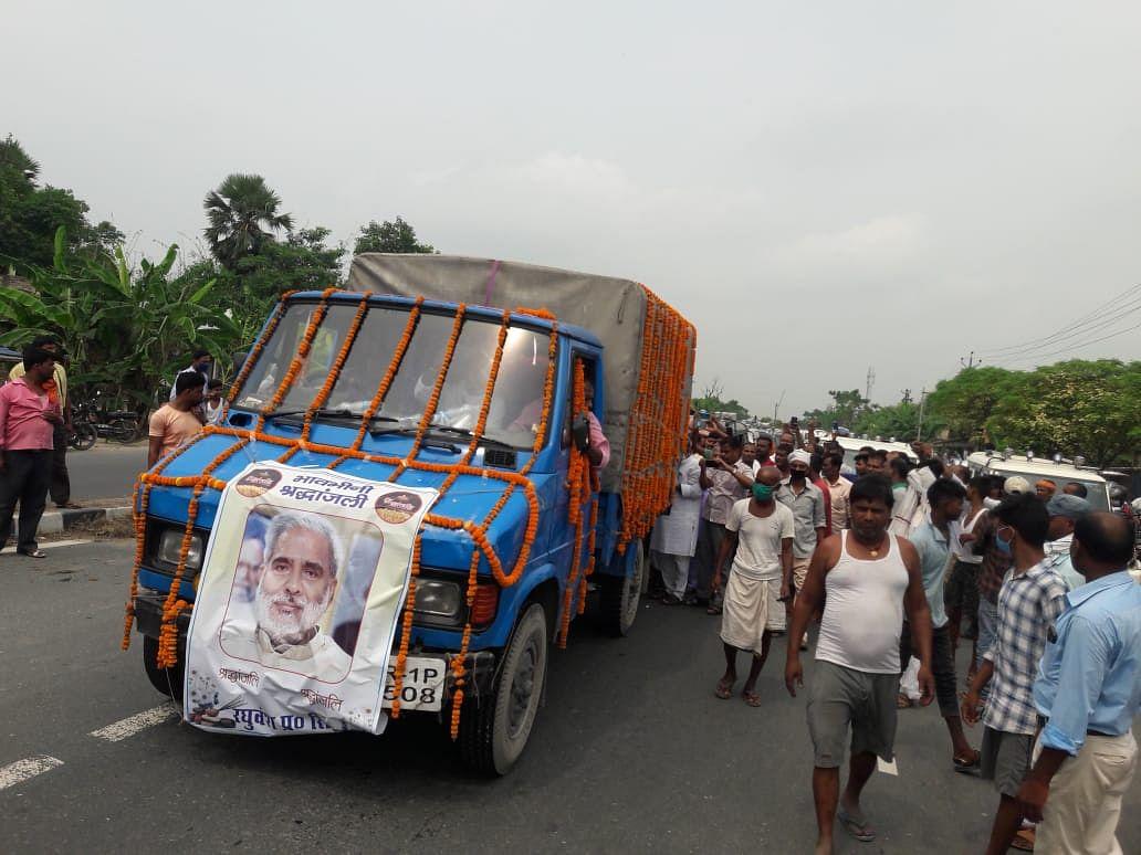 पार्थिव शरीर के वाहन के पीछे उमड़ी लोगों की भीड़