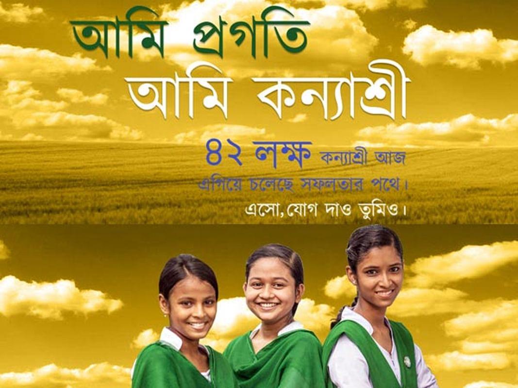 संयुक्त राष्ट्र को भायी बंगाल की 'कन्याश्री' योजना, जानें, एक दशक में कैसे रुके ढाई करोड़ बाल विवाह