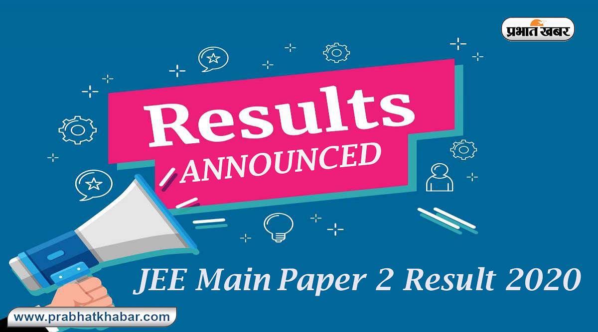 JEE MainPaper 2 Result 2020: : एनटीए द्वारा ने B.Arch / B.Planning परिणाम घोषित, मार्क्स देखने के लिए जानिए प्रक्रिया