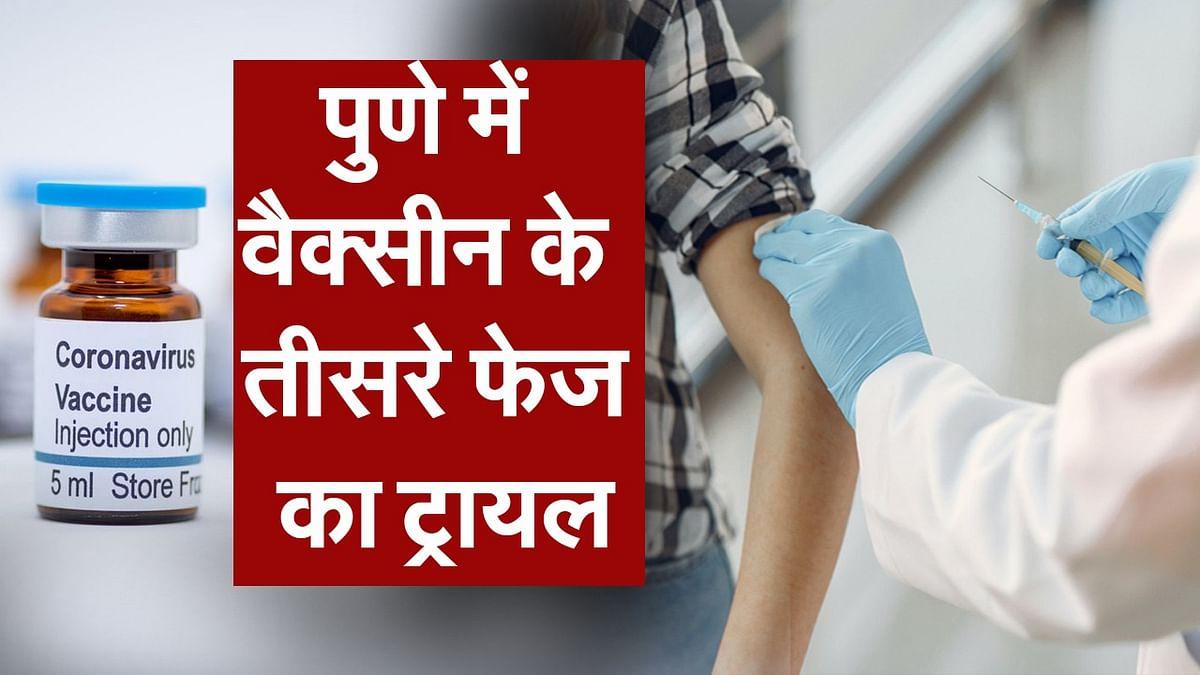 पुणे में कोरोना वैक्सीन के तीसरे फेज का ट्रायल!