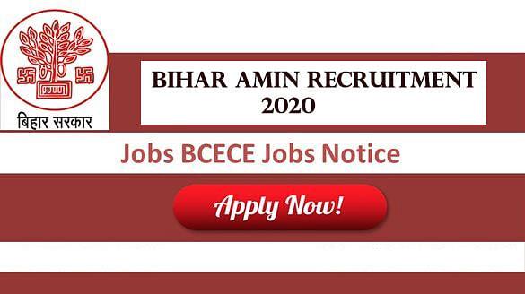 Sarkari Naukri, Bihar Amin Recruitment 2020: बिहार में निकली अमीन के पद पर नियुक्ति, 12वीं पास अभ्यार्थी कर सकते हैं आवेदन, जाने पूरी प्रक्रिया