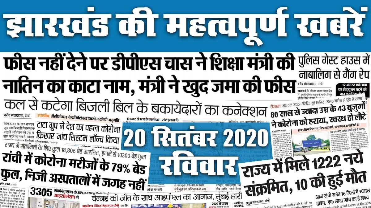Jharkhand News : टाटा ग्रुप ने देश का पहला क्रिसपर जांच सिस्टम किया लांच, 80 साल से ज्यादा उम्र के 43 बुजुर्गाें ने कोविड को हराया