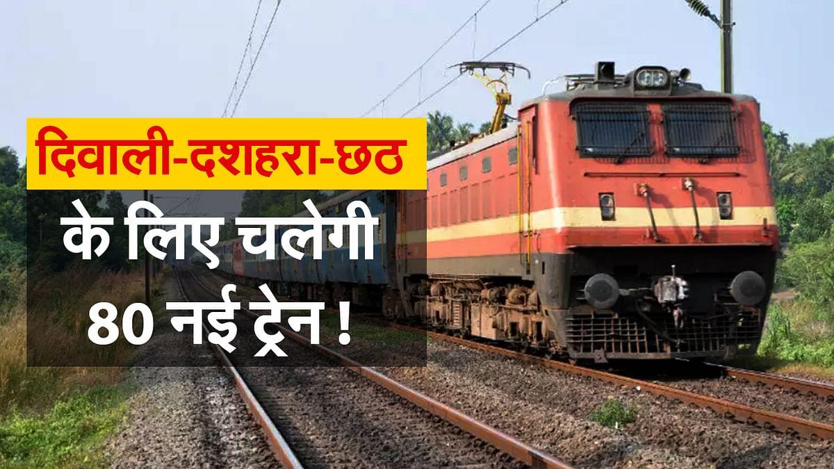 दिवाली-दुर्गा पूजा-छठ के लिए इन रूट्स पर चलेंगी 80 नई ट्रेनें!