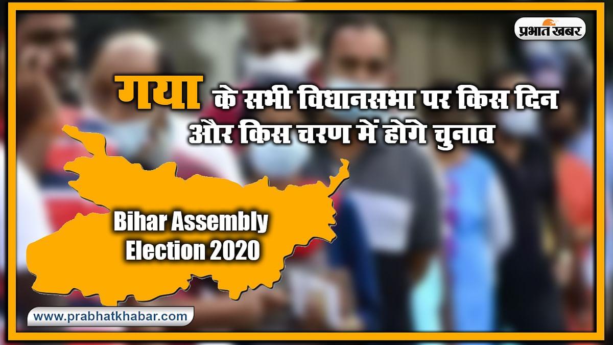 Bihar Vidhan Sabha Election Date 2020 : गया के सभी विधानसभा पर किस दिन और किस चरण में होंगे चुनाव, यहां देखिए लिस्ट