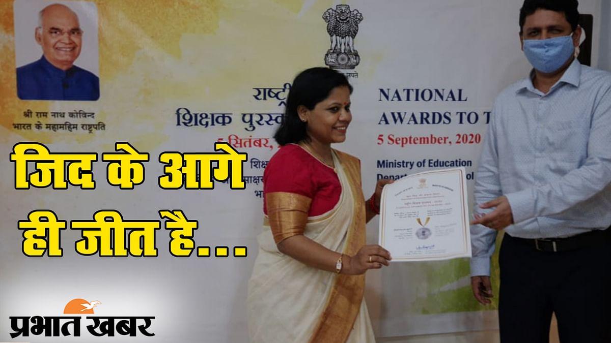 दरभंगा की बेटी डॉ. निरूपमा को राष्ट्रीय शिक्षक पुरस्कार, परिवार में जश्न का माहौल