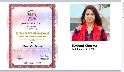 रांची की कथाकार और कवयित्री रश्मि शर्मा को मिला साहित्य रत्न अवॉर्ड