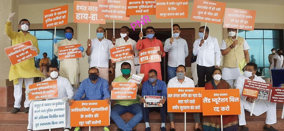 Jharkhand News : झारखंड विधानसभा के  मानसून सत्र का दूसरा दिन, सदन के बाहर भाजपा विधायकों का धरना