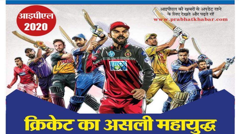 IPL 2020 match list hindi : क्रिकेट महायुद्ध का आगाज MI Vs CSK से आज शाम, देखिए आईपीएल के सभी मैच की तारीख और टाइम