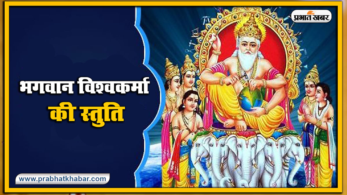 vishwakarma puja wishes, images, messages, quotes, mantra stuti in hindi