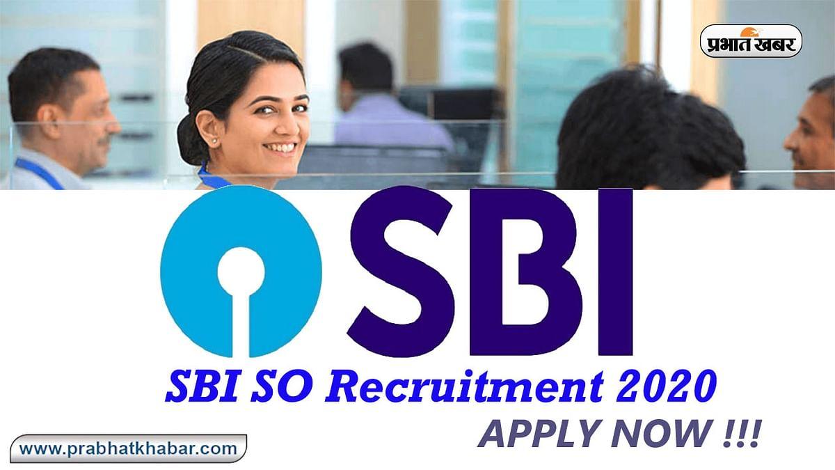 Sarkari Naukri, SBI Recruitment 2020: स्टेट बैंक ने विभिन्न पदों के लिए निकाली बंपर नियुक्ति, सिर्फ एक इंटरव्यू से होगा सेलेक्शन, जाने पूरी प्रक्रिया