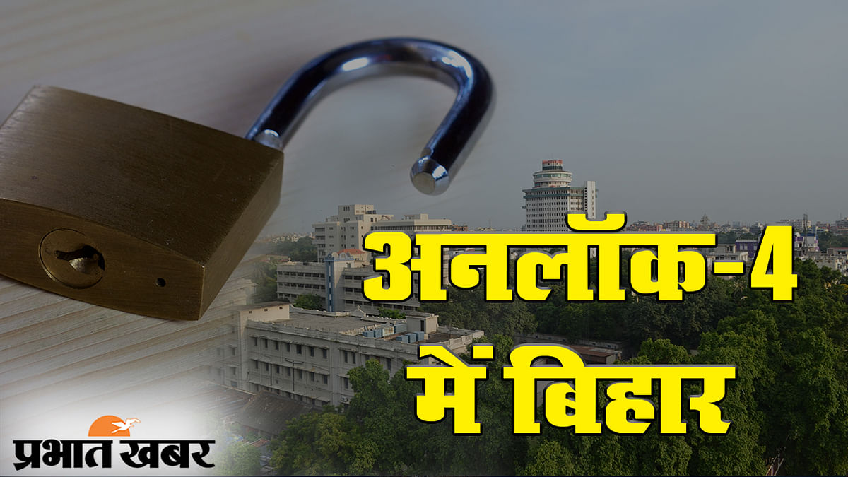 Bihar Unlock 4.0: अनलॉक-4 को लेकर बिहार में तैयारी तेज, जानें किन क्षेत्रों में मिल सकती है छूट