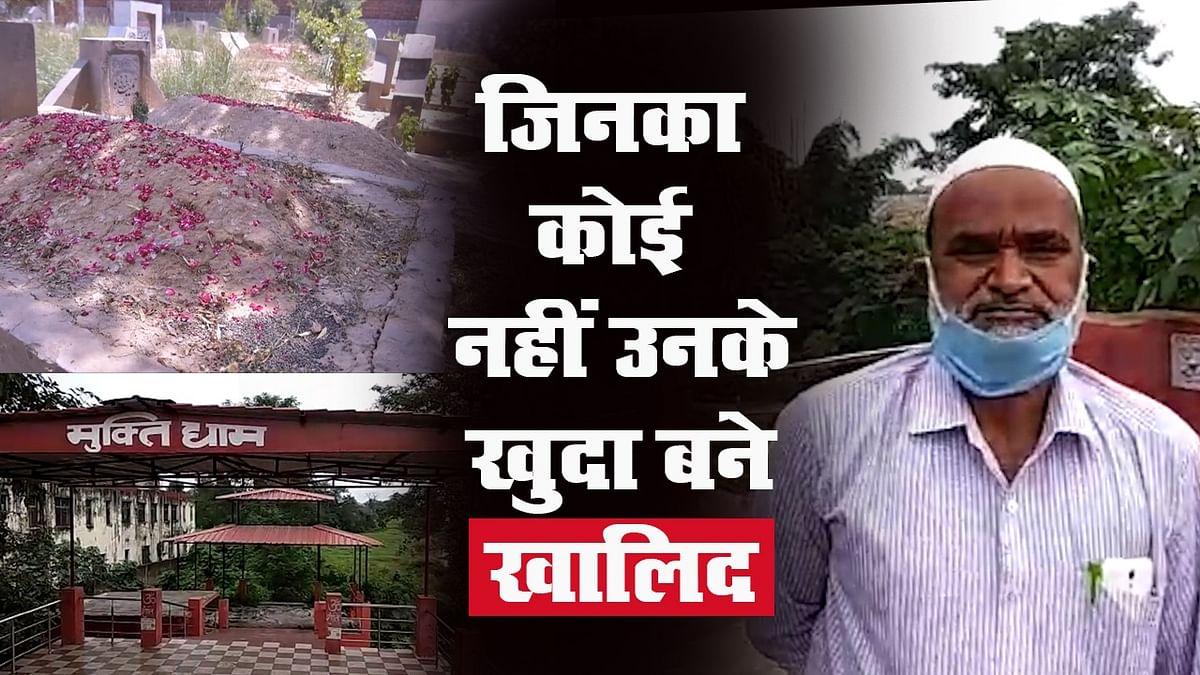 झारखंड के हजारीबाग के मो. खालिद कोविड-19 संक्रमितों का मौत के बाद करते हैं अंतिम संस्कार