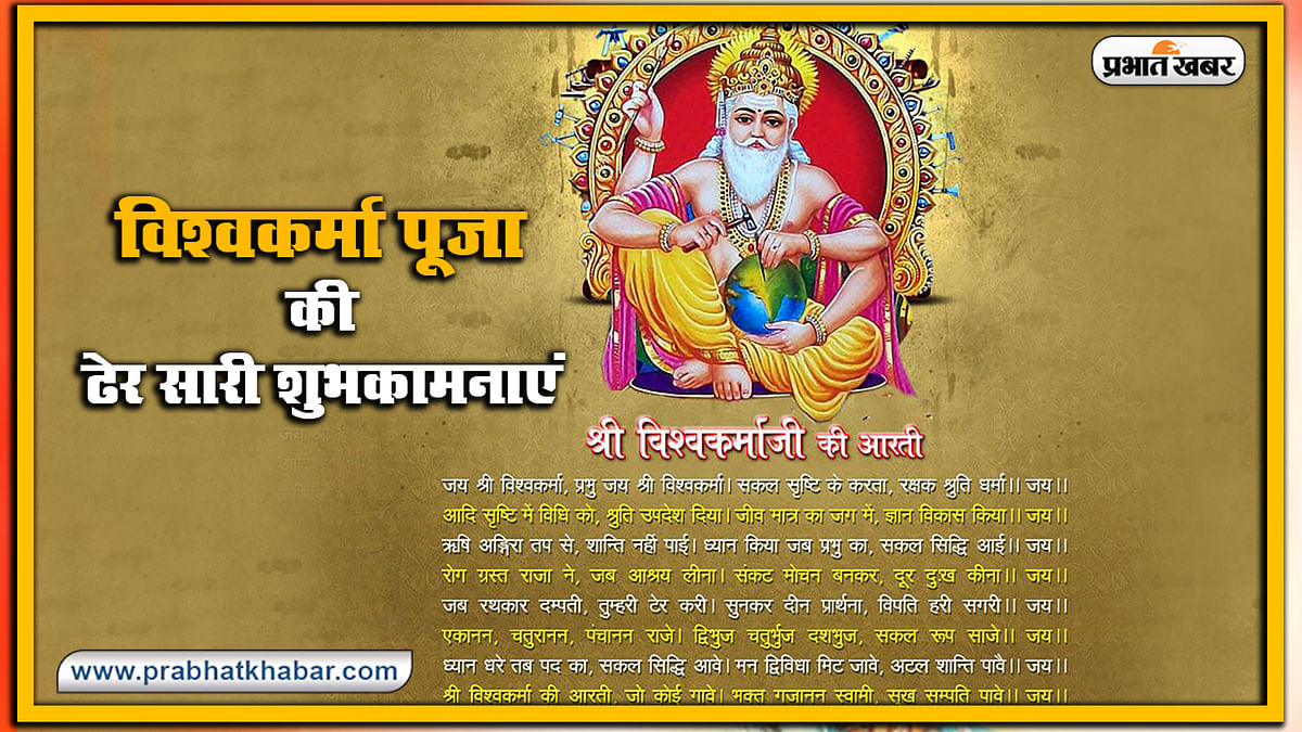 vishwakarma puja wishes, images, messages, quotes, mantra aarti