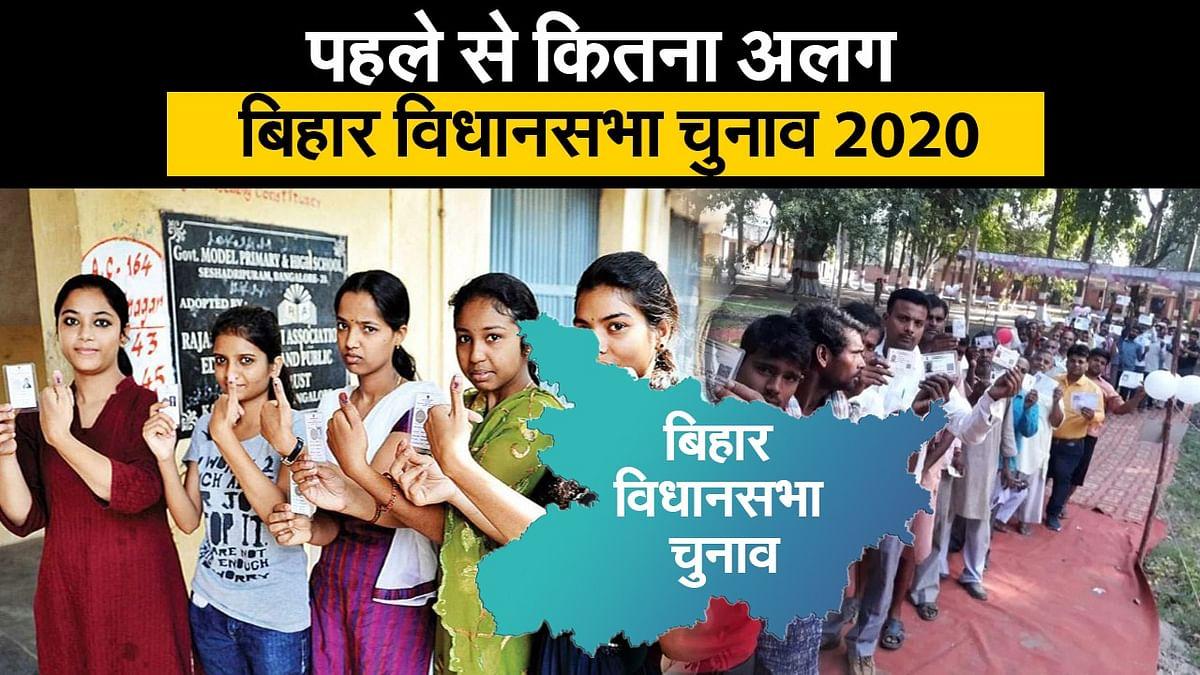 Bihar Election 2020: कितना अलग होगा बिहार विधानसभा चुनाव