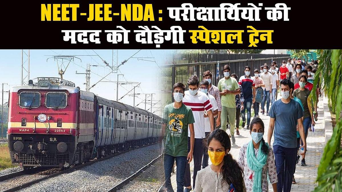 NEET-JEE-NDA परीक्षार्थियों के लिये रेलवे चलाएगा 20 जोड़ी स्पेशल ट्रेन