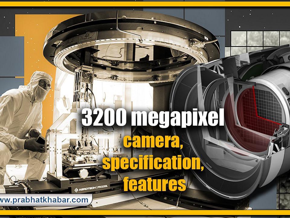 24 किलोमीटर दूर से भी बॉल को देख सकता है दुनिया का सबसे पावरफुल कैमरा, जानिए इसकी क्षमता और विशेषता