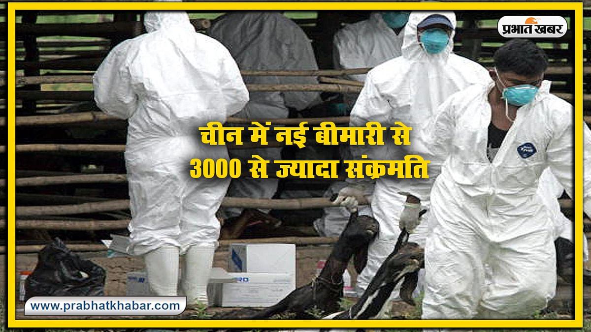 Corona के बाद चीन में नयी बीमारी से 3245 लोग संक्रमित, जानें हवा में फैलने वाली ये बीमारी कितनी है खतरनाक?