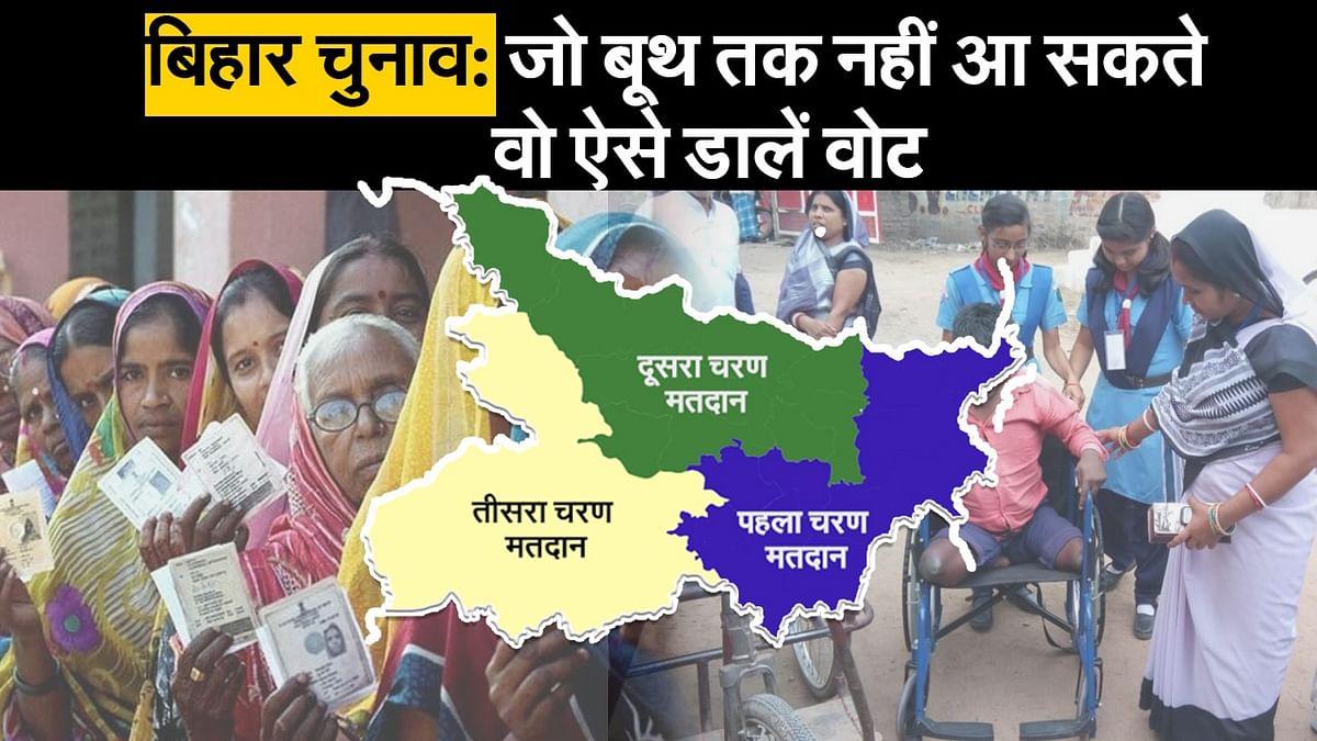Bihar Election 2020: जो बूथ तक नहीं आ सकते, वो ऐसे डालें अपना वोट
