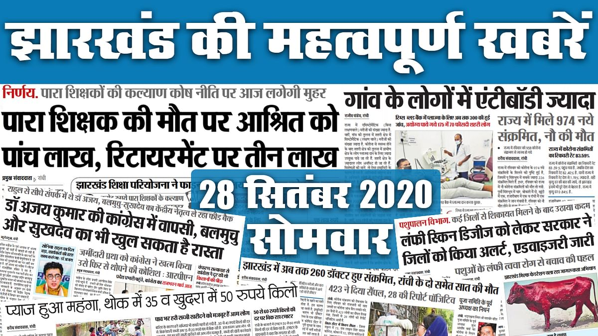 Jharkhand News : अब पारा शिक्षकों की मौत पर आश्रित को 5 लाख, रिटायरमेंट पर 3 लाख, आज लगेगी कल्याण कोष नीति पर मुहर