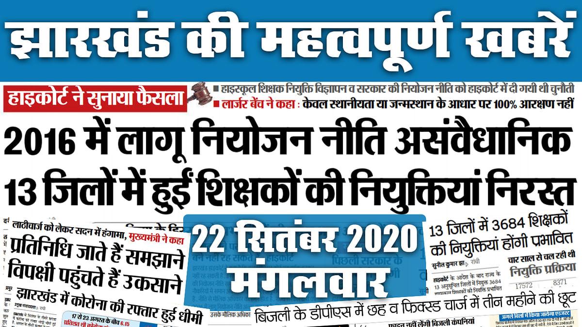 Jharkhand News, 22 Sept : 13 जिलों में शिक्षकों की नियुक्तियां निरस्त, जानें पूरा मामला, इधर, बिजली उपभोक्ताओं को बड़ी छूट