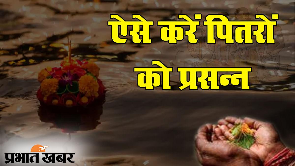 Pitru Paksha 2020: पितृ पक्ष में पितरों को ऐसे करें प्रसन्न, जानिए विधि