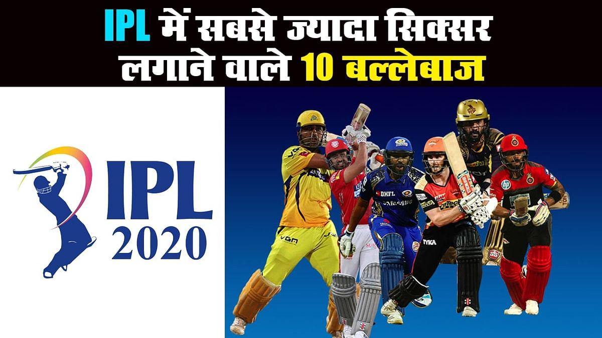 IPL 2020: IPL में सबसे ज्यादा छक्के लगाने वाले 10 बल्लेबाज