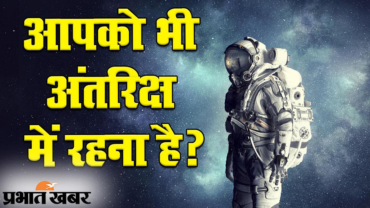 रियलिटी शो जीतने पर विजेता को 10 दिन तक स्पेस में रहने का मौका, यहां देखिए दुनिया के सबसे खास शो की सच्चाई