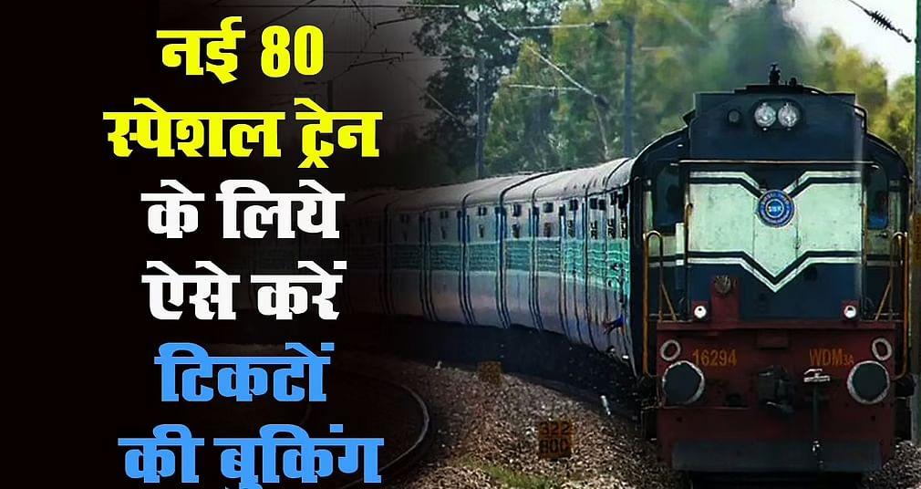 IRCTC/Indian Railway News : 80 विशेष ट्रेन, 50 फीसद से कम  टिकट बुकिंग