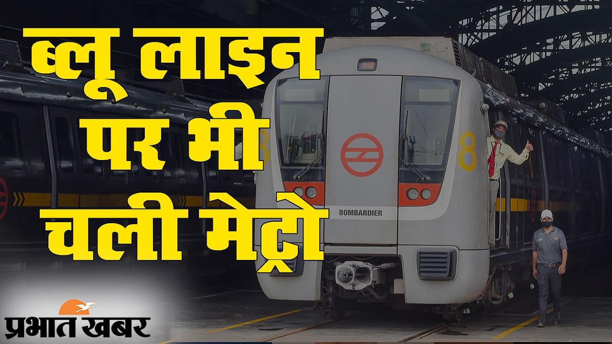 DMRC ने ब्लू लाइन पर भी शुरू की सर्विस, नोएडा से गाजियाबाद और दिल्ली का सफर हुआ आसान