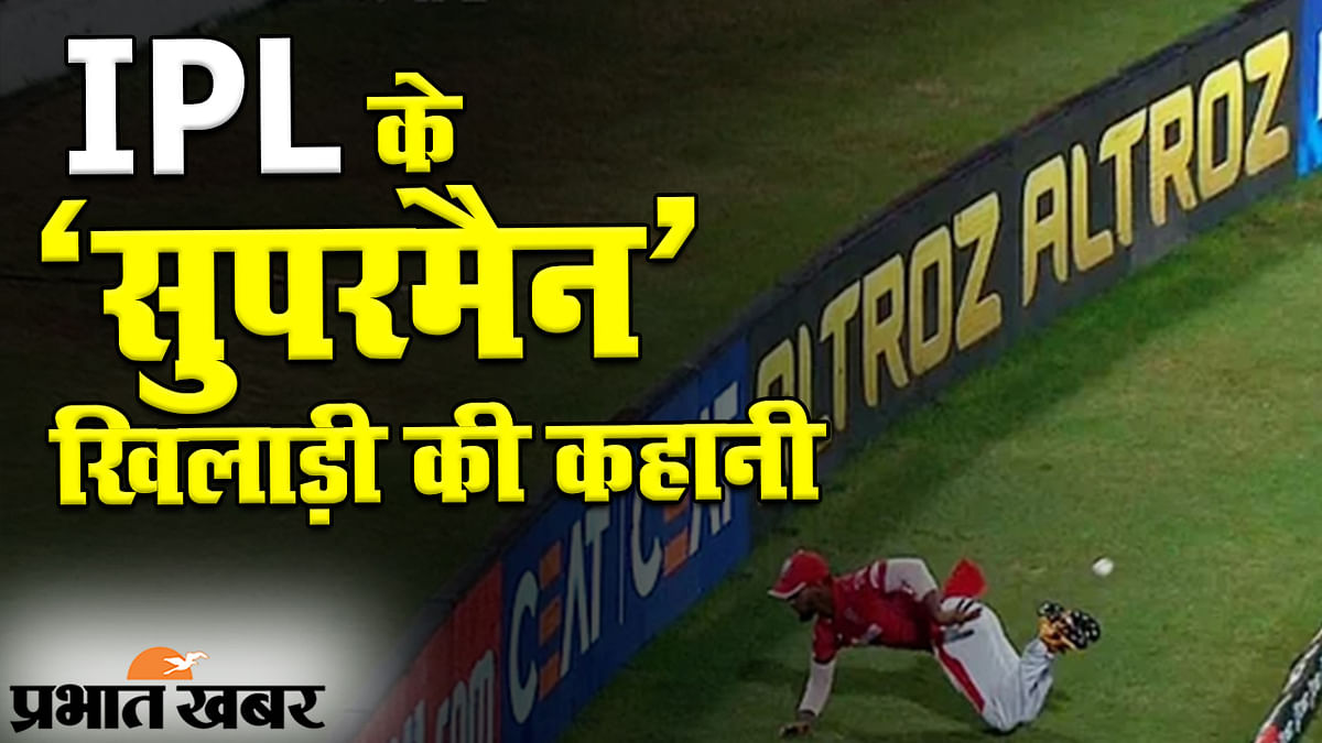 IPL 2020: डॉक्टर की सलाह दरकिनार करके IPL के 'सुपरमैन' बनने वाले निकोलस पूरन की कहानी जानते हैं आप?
