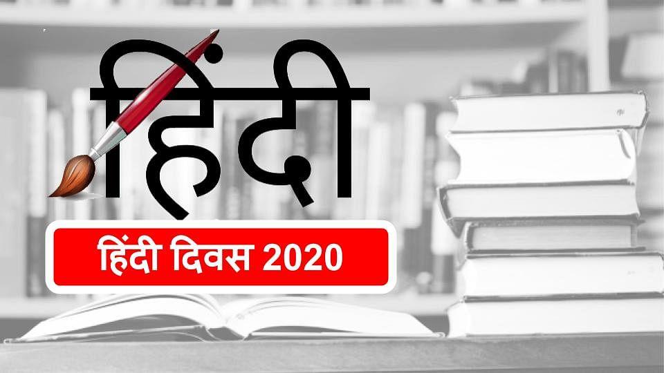 Hindi Diwas 2020 : हिंदी दिवस के अवसर पर यहां से तैयार करें निबंध, भाषण या स्पीच तैयार, जानें एक से बढ़कर एक विषय