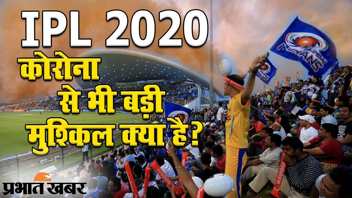 IPL 2020: कोरोना वायरस संकट के बीच खेले जाने वाले फटाफट क्रिकेट में संक्रमण से बड़ी चुनौती क्या है?