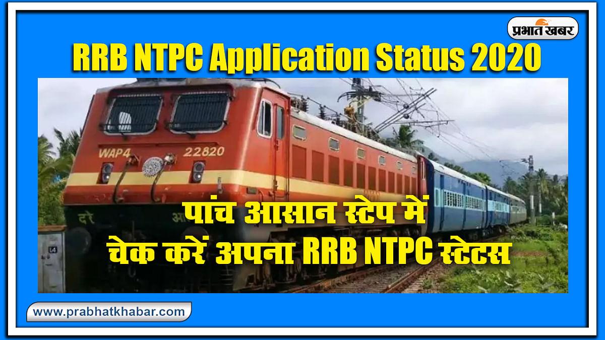 Sarkari Naukri, RRB NTPC Application Status : इन पांच आसान स्टेप में चेक करें अपना स्टेटस, कल से खुलेगा लिंक