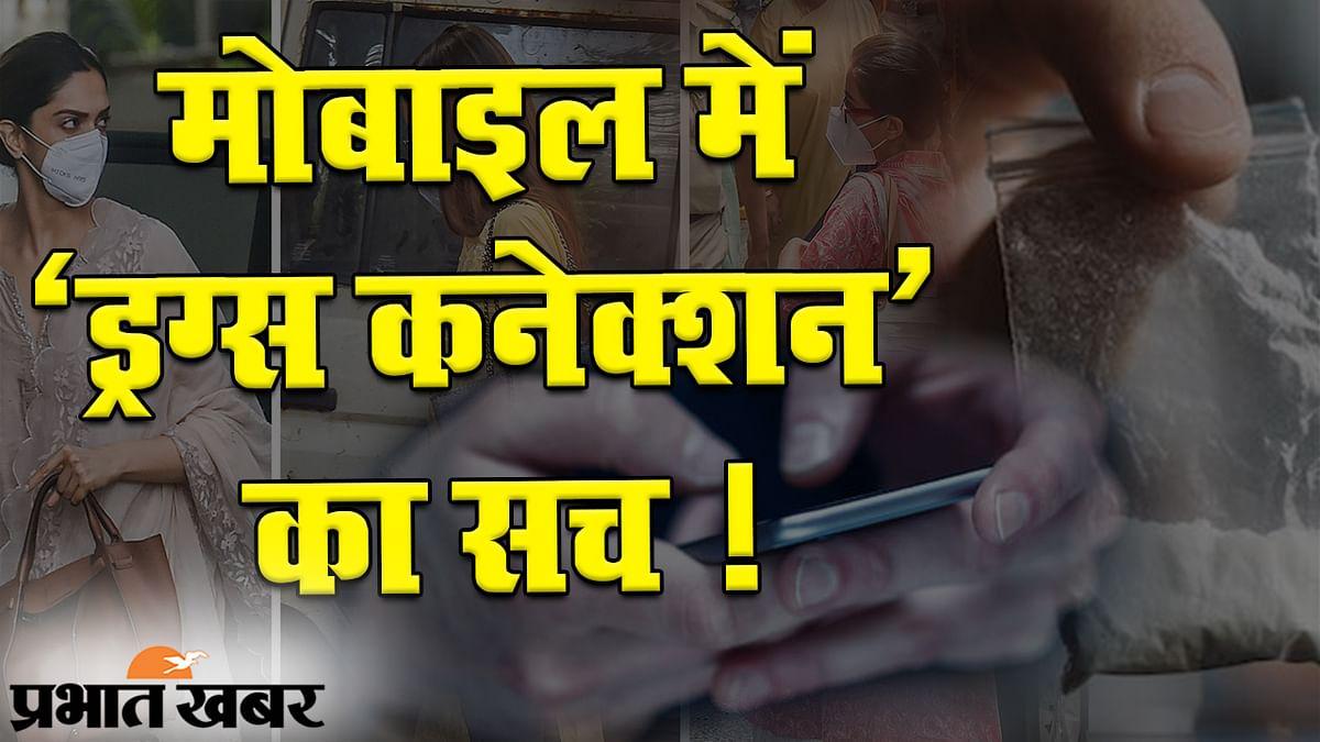 मोबाइल से खुलेगा बॉलीवुड के 'ड्रग्स कनेक्शन' का सच, दीपिका, श्रद्धा और सारा के फोन जब्त