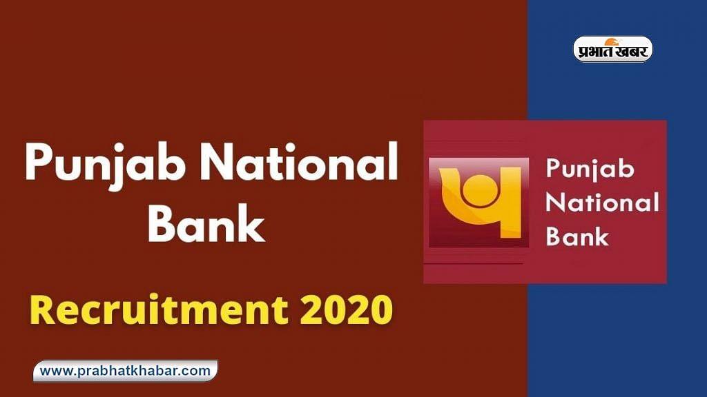 Sarkari Naukri, PNB Officer Recruitment 2020: पंजाब नेशनल बैंक में मैनेजर के 535 रिक्तियों के लिए ऐसे करें आवेदन