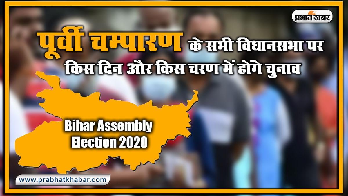Bihar Vidhan Sabha Election Date 2020 : पूर्वी चम्पारण के सभी विधानसभा पर किस दिन और किस चरण में होंगे चुनाव, यहां देखिए लिस्ट