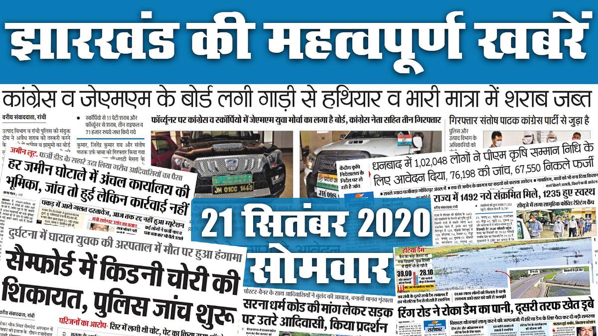Jharkhand News, 21 September : धनबाद में पीएम कृषि सम्मान निधि के लिए आवेदन किए 76,198 लोगों की जांच, 67,550 फर्जी, देखें राज्य की अन्य महत्वपूर्ण खबरें