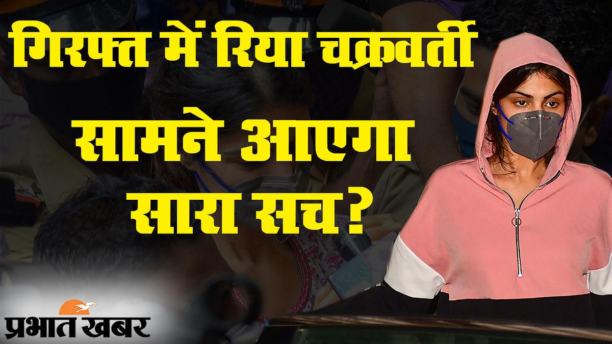 सुशांत सिंह राजपूत केस: एनसीबी ने रिया चक्रवर्ती को किया गिरफ्तार, वीडियो में देखिए पूरे दिन की अपडेट