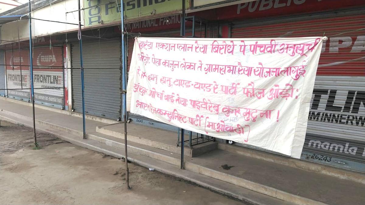 Jharkhand News: गांव-गांव में नक्सलियों की फौज खड़ी करने की तैयारी, 'हो' भाषा में लिखे बैनर से चाईबासा में दहशत