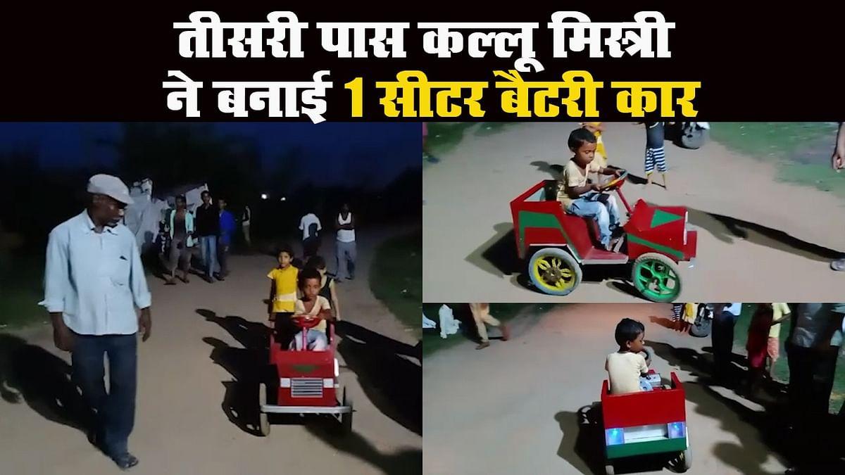 Hazaribagh में तीसरी पास कल्लू मिस्त्री ने बना दी बैटरी कार, जानें फीचर्स