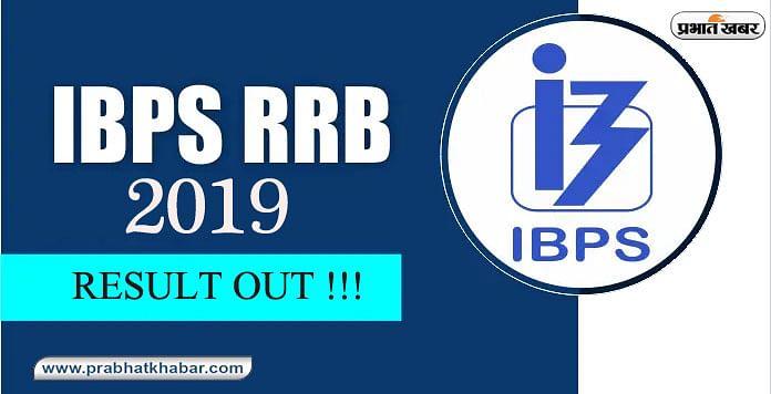 Sarkari Naukri, IBPS RRB PO & Clerk Result 2019: आईबीपीएस क्लर्क और पीओ का फाइनल रिजल्ट घोषित, अपना परिणाम जानने के लिए आपको को फॉलो करने होंगे ये स्टेप्स