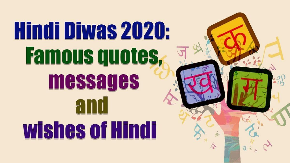 Hindi Diwas 2020: हिंदी दिवस के लिए लोकप्रिय शुभकामना संदेश और स्लोगन