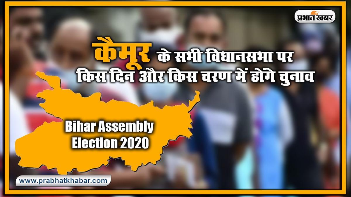 Bihar Vidhan Sabha Election Date 2020 : कैमूर के सभी विधानसभा पर किस दिन और किस चरण में होंगे चुनाव, यहां देखिए लिस्ट