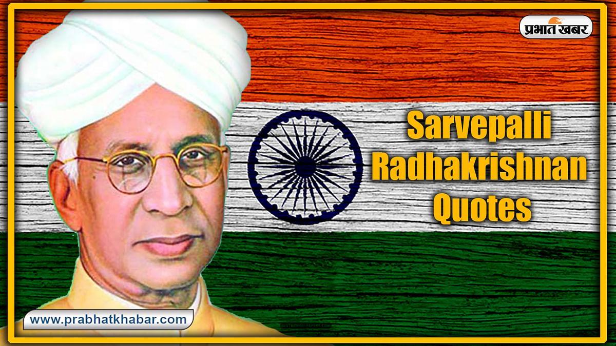 Sarvepalli Radhakrishnan Quotes in Hindi, Happy Teachers Day