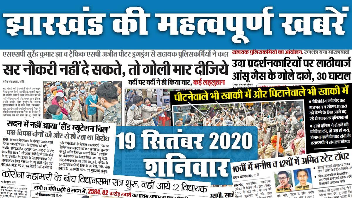 Jharkhand News, Sahayak Policekarmi : पिटनेवाले भी थे खाकी में पिटाने वाले भी, दागे गए आंसू गैस, 30 घायल, देखें राज्य की अन्य खबरें जा बनीं अखबार की सुर्खियां