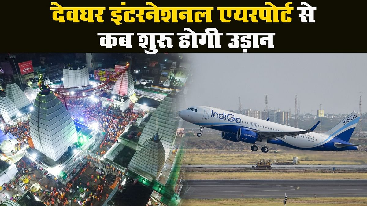 नवंबर में देवघर इंटरनेशनल एयरपोर्ट से उड़ान, जानें यहां की खास बातें