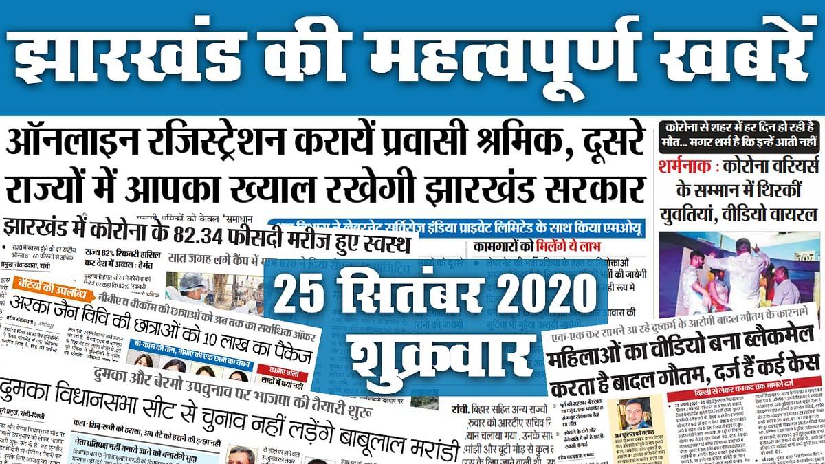Jharkhand News : देखें राज्य 20 महत्वपूर्ण खबरें जो बनी आज के अखबार की सुर्खियां